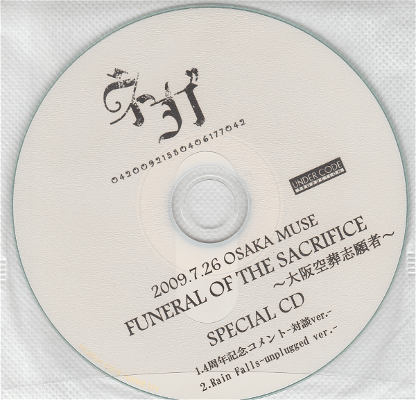 NEGA - 2009.7.26 OSAKA MUSE FUNERAL OF THE SACRIFICE ~Osakakuusou Shigansha~ SPECIAL CD