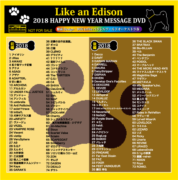 (omnibus) - Like an Edison 2018 HAPPY NEW YEAR MESSAGE DVD