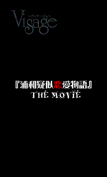 Visage - 『Urawa Gijirenai Monogatari』 THE MOVIE
