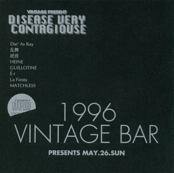 (omnibus) - 1996 VINTAGE BAR PRESENTS DISEASE VERY CONTAGIOUSE