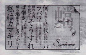 Syndrome - Tou ~age1945~ -Psycho Cremation-