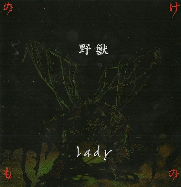 LADY - Yajuu ~No・Ke・Mo・No~