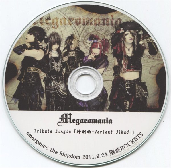 Megaromania - Tribute Single 「Kousoukyoku -Variant Jihad-」