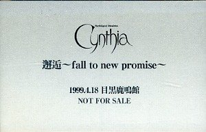 Cynthia - Kaisou~fall to new promise~