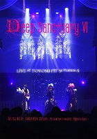 Deep Sanctuary Ⅵ MALICE MIZER 25th Anniversary Special ~LIVE DVD at TOYOSU PIT September 9~  book