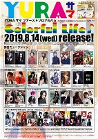 Colorful Life♪ flyer showing all of the album's support members