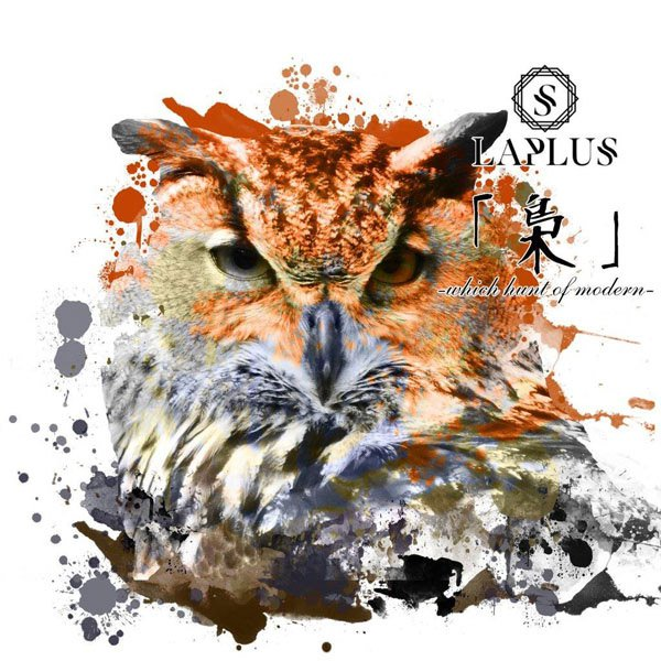 LAPLUS - 「Fukurou」–witch hunt of modern-