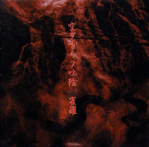 Jakura - Sora wo Kurau Tokage First Press