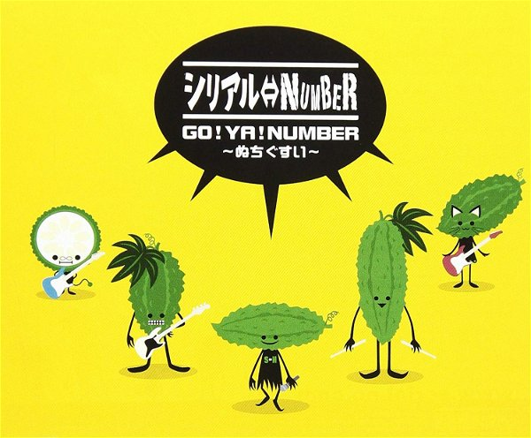 SERIAL⇔NUMBER - GO!YA!~Nuchigusui~NUMBER!