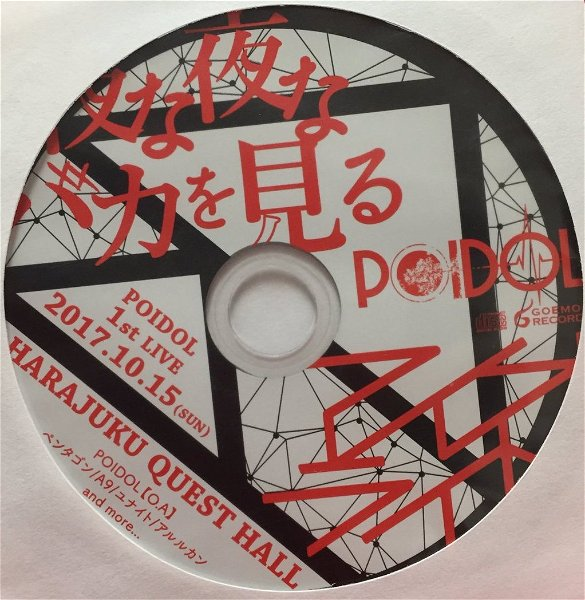POIDOL - (Untitled Distributed CD)