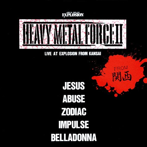 (omnibus) - HEAVY METAL FORCE II - LIVE AT EXPLOSION FROM KANSAI