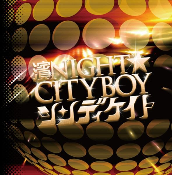 CindyKate - HamaNIGHT☆CITYBOY TYPE B