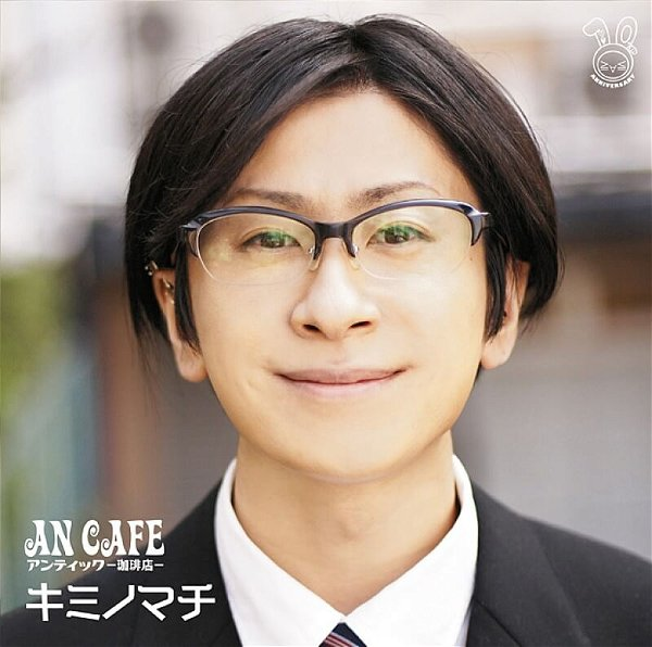 AN CAFE - Kimi no Machi Teruki ver.