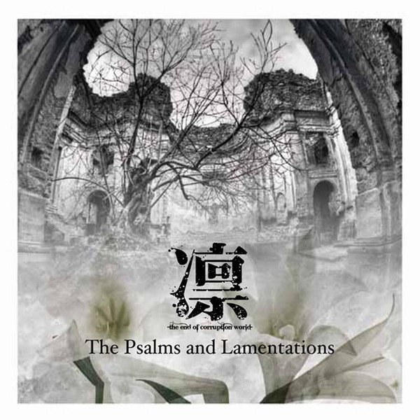 LIN - The Psalms and Lamentations TYPE B